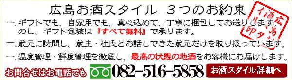広島お酒スタイル紹介