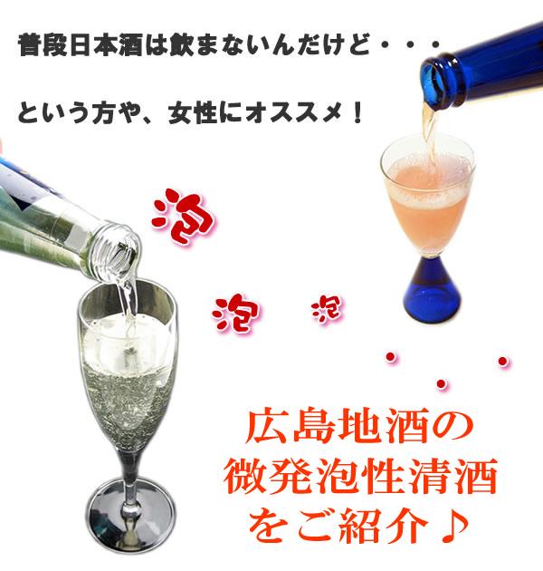 発泡性清酒