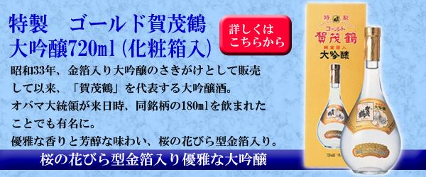 賀茂鶴ゴールド720ml