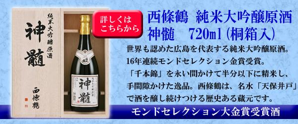 西條鶴神髄720ml