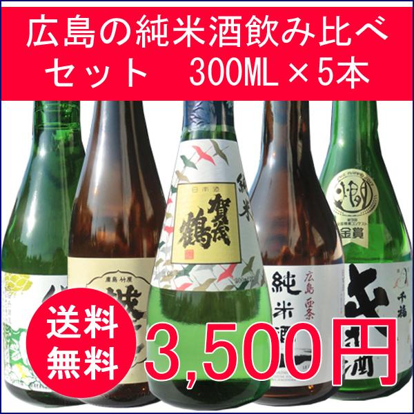 純米酒セット