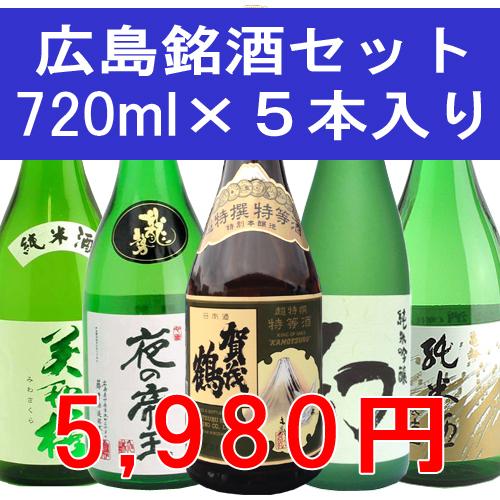 広島銘酒720ml