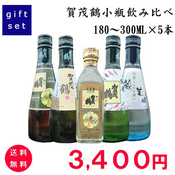賀茂鶴小瓶