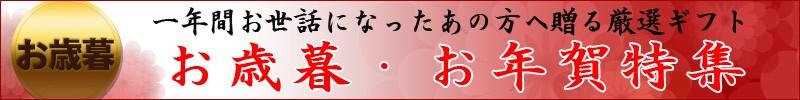 お歳暮・お年賀包装・熨斗(のし)無料
