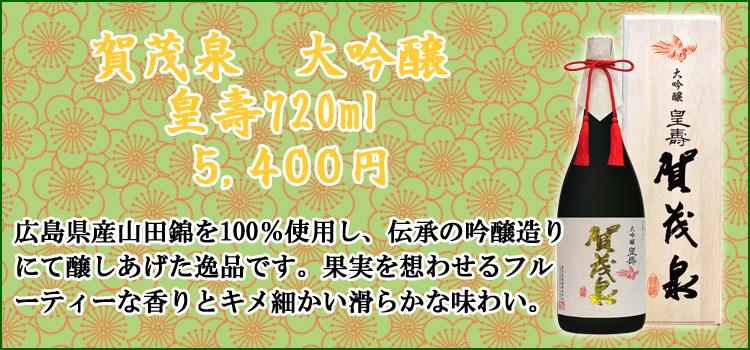 皇壽720ml