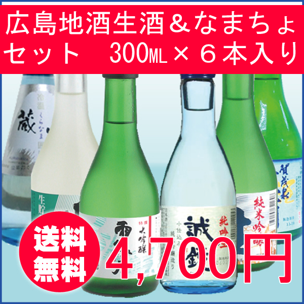 生酒生ちょ
