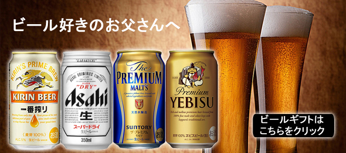 父の日 ビールギフト