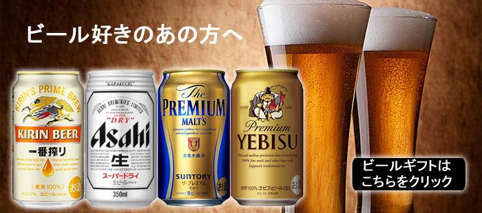 お中元 ビールギフト