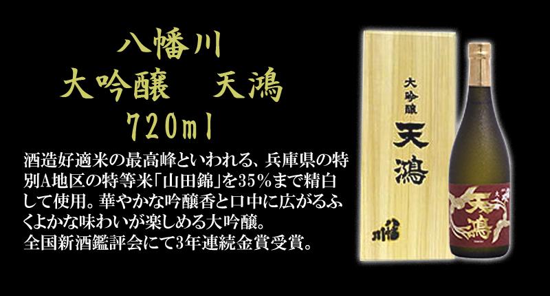 八幡川 天鴻